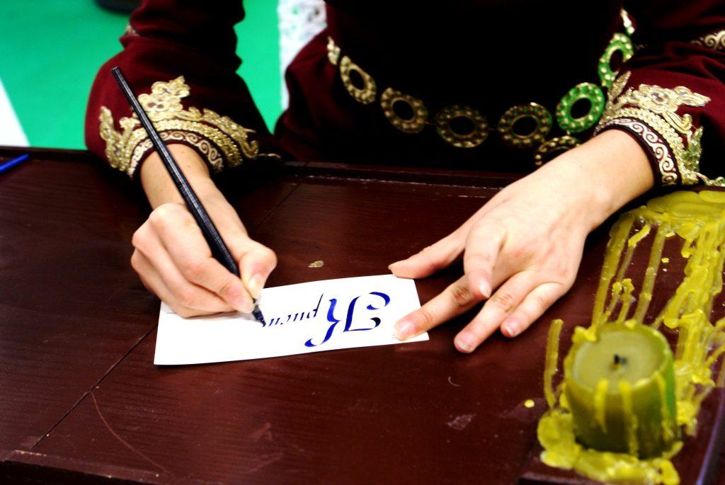 Kaligrafski je moje ime ispisala Danica Veselinović © According to Kristina